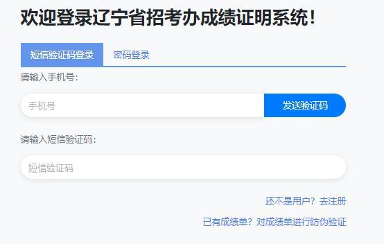 辽宁自考成绩查询,辽宁省招考办最新通知!