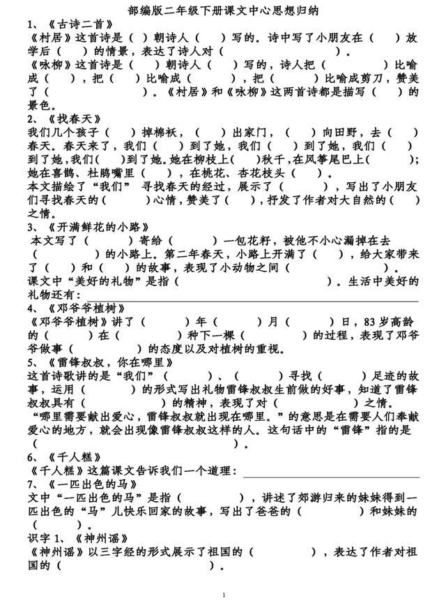 传统节日课文二年级下,部编二年级下册语文第1-8单元课文中心思想填空练习,附答案