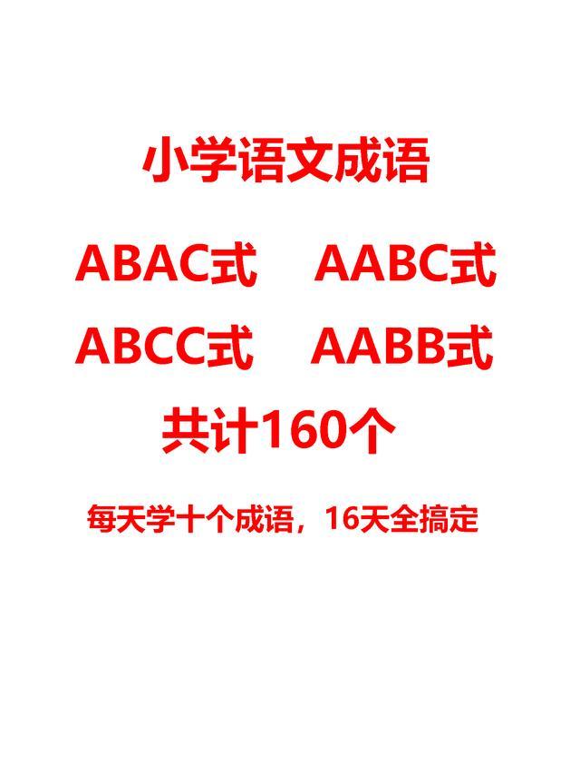 中国成语大全,小学成语ABAC式AABC式ABCC式AABB式共计160个
