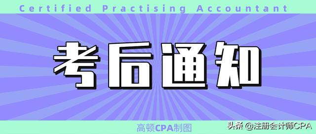 cpa成绩查询,2020年注会考后通知:有关考试成绩