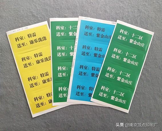 不干胶印刷厂,南京干干胶印刷质量如何做才能得到保障