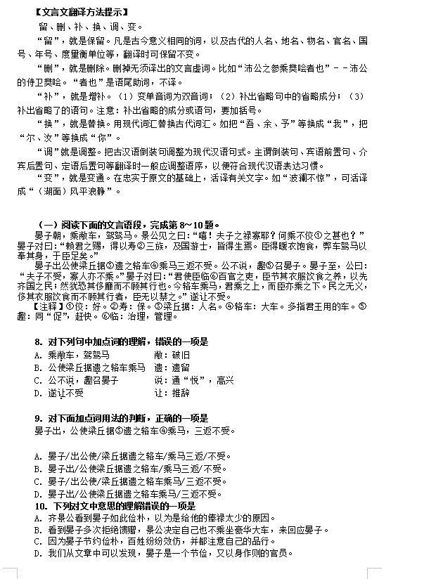高中语文:45篇课外文言文阅读专题(详细解析),阅读提分必备