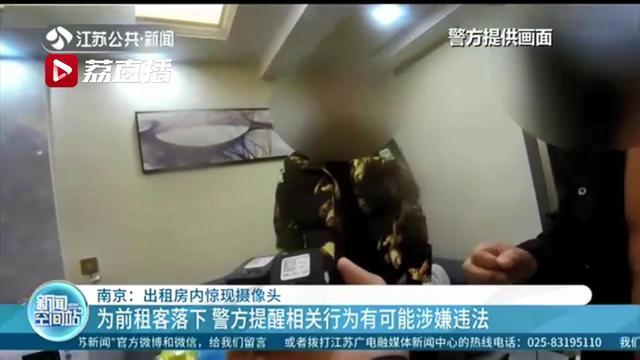 出租房内惊现两个摄像头 还是前租客落下的 警方提醒:相关行为或涉嫌违法