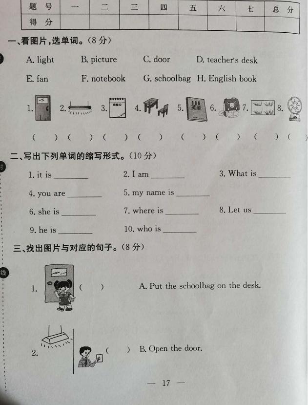 小学四年级英语,四年级英语上册期中测试题,来看看都考了什么,赶紧收藏