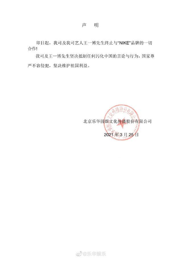 王一博:终止与耐克品牌一切合作