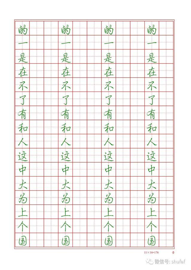 硬笔行楷字帖500常用字田字格版(一)