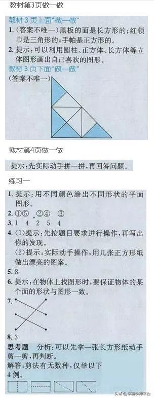 一年级数学下册课后习题答案