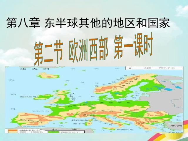 七年级地理下册欧洲西部知识梳理型课件新版新人教版