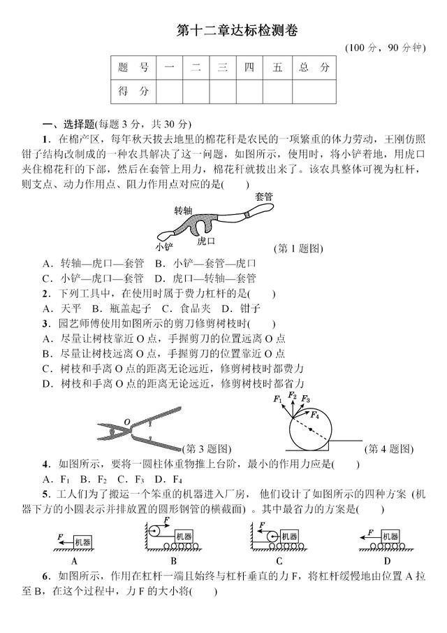 初二物理下册:第十二章《简单机械》达标检测卷+答案
