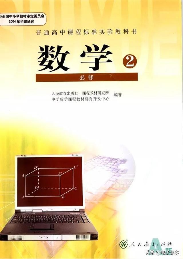 人教版高中数学必修2电子课本PDF