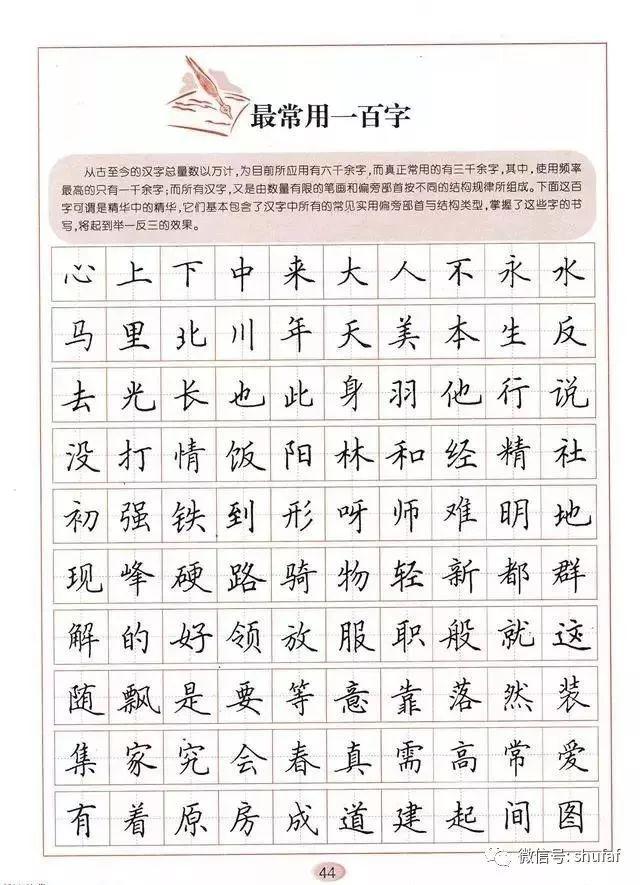 田英章硬笔楷书字帖最常用100字