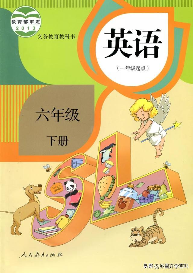 「人教新起点」六年级下册教材电子版