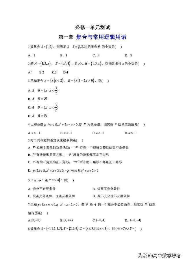 高中数学必修一单元测试第一章 集合与常用逻辑用语