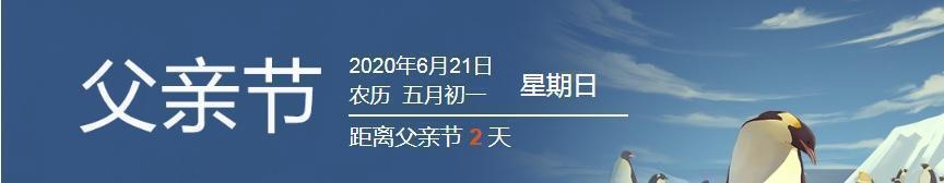 """父亲的节日,父亲节到了,而中国有咱自己的""""八八节"""",你知道吗?"""