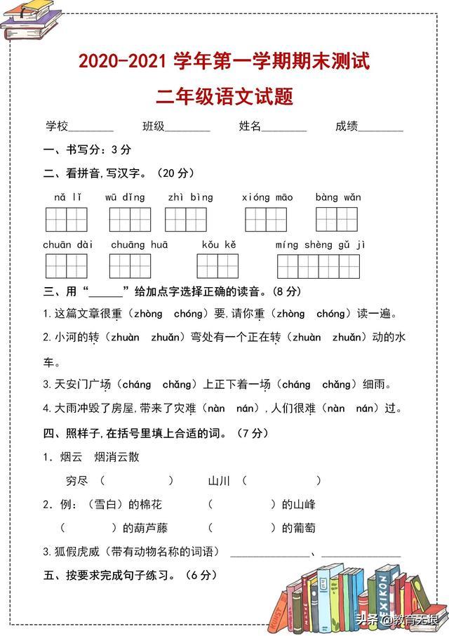 小学二年级,2020-2021学年小学二年级上册语文期末测试和答案解析