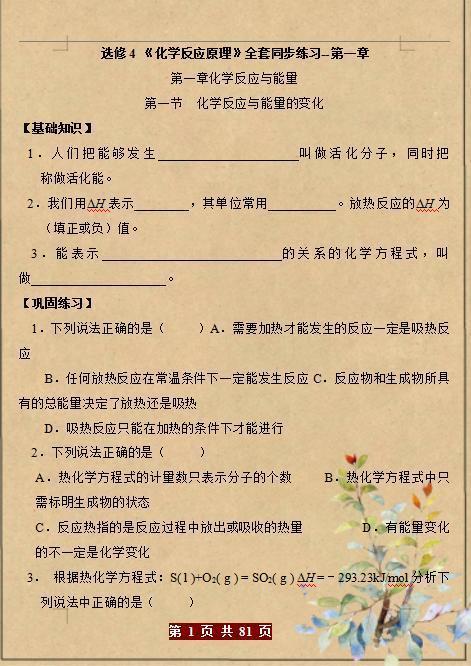 衡中名师:化学选修4同步练习+答案,趁早练一遍,高考不扣一分