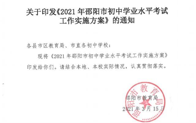 全国中小学生学籍信息管理系统,2021年邵阳市初中学业水平考试工作实施方案出炉