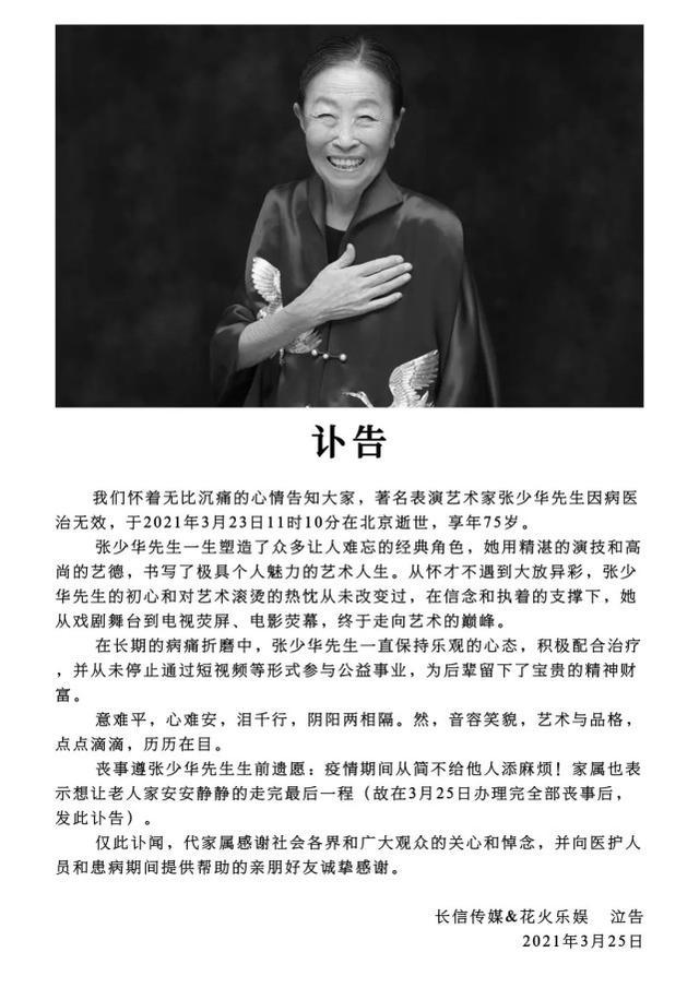 """张少华去世,讣告上的""""先生""""二字体现了对她的崇高敬意 全球新闻风头榜 第1张"""