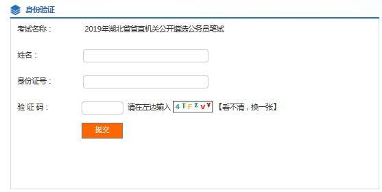 秘书资格证成绩查询,2019湖北省直遴选笔试成绩查询入口已开通