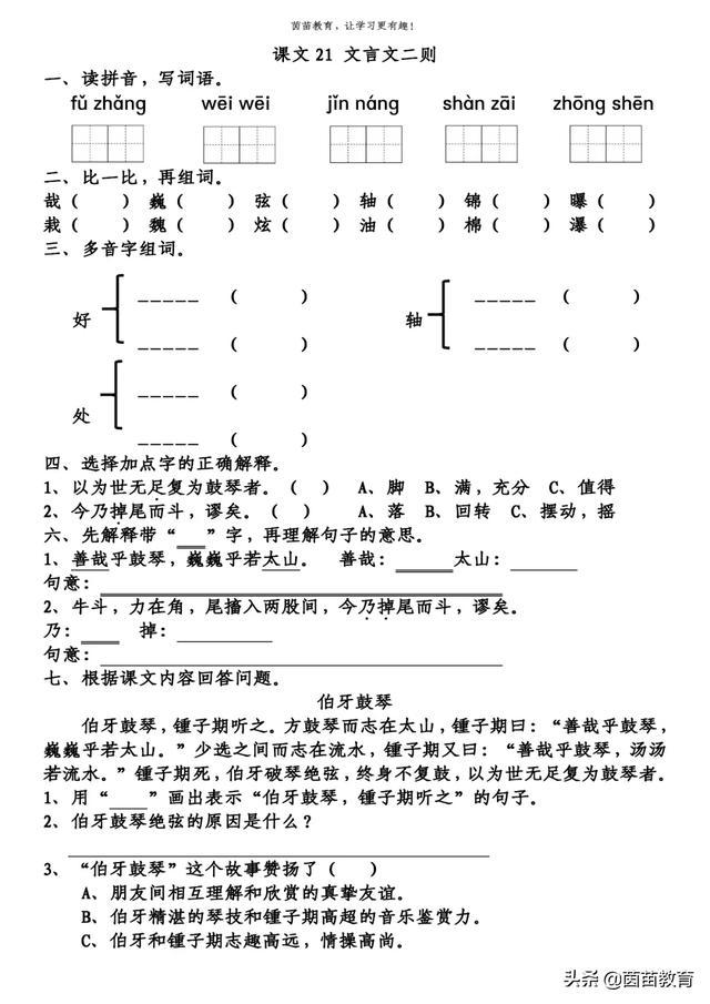带的解释,一课一练:六年级上册语文21《文言文二则》
