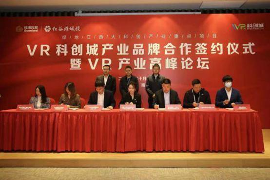 大朋vr,大朋VR与南昌VR科创城签约合作