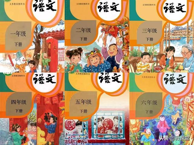 小学教材全解,「小学语文」1-6年级下册《教材巧解 预习与练习》