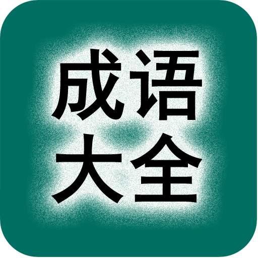 三字成语,成语不只四个字的,166个三字成语,涨知识!(附出处释义)
