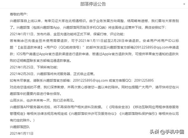 网页版qq,腾讯QQ兴趣部落即将停运!不再保存用户相关资料