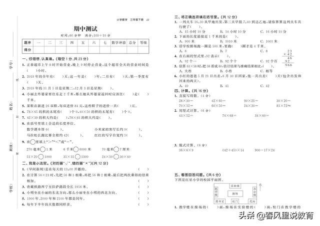 2020春冀教版数学三四年级下册期中测试及参考答案