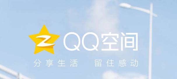qq空间网页版,利用PyQt5制作QQ空间登入客户端
