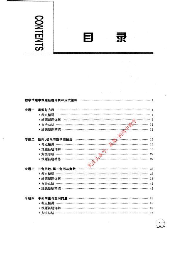 高中数学难题精讲精练300例182页(摘取一部分)