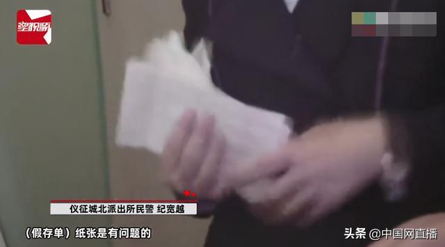 江苏大爷拿着3张十几万存单去取钱,到银行后却当场崩溃,为何? 全球新闻风头榜 第5张