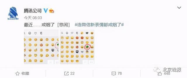 """微信""""戒烟""""背后:北京市控烟协会曾给马化腾写信 全球新闻风头榜 第1张"""