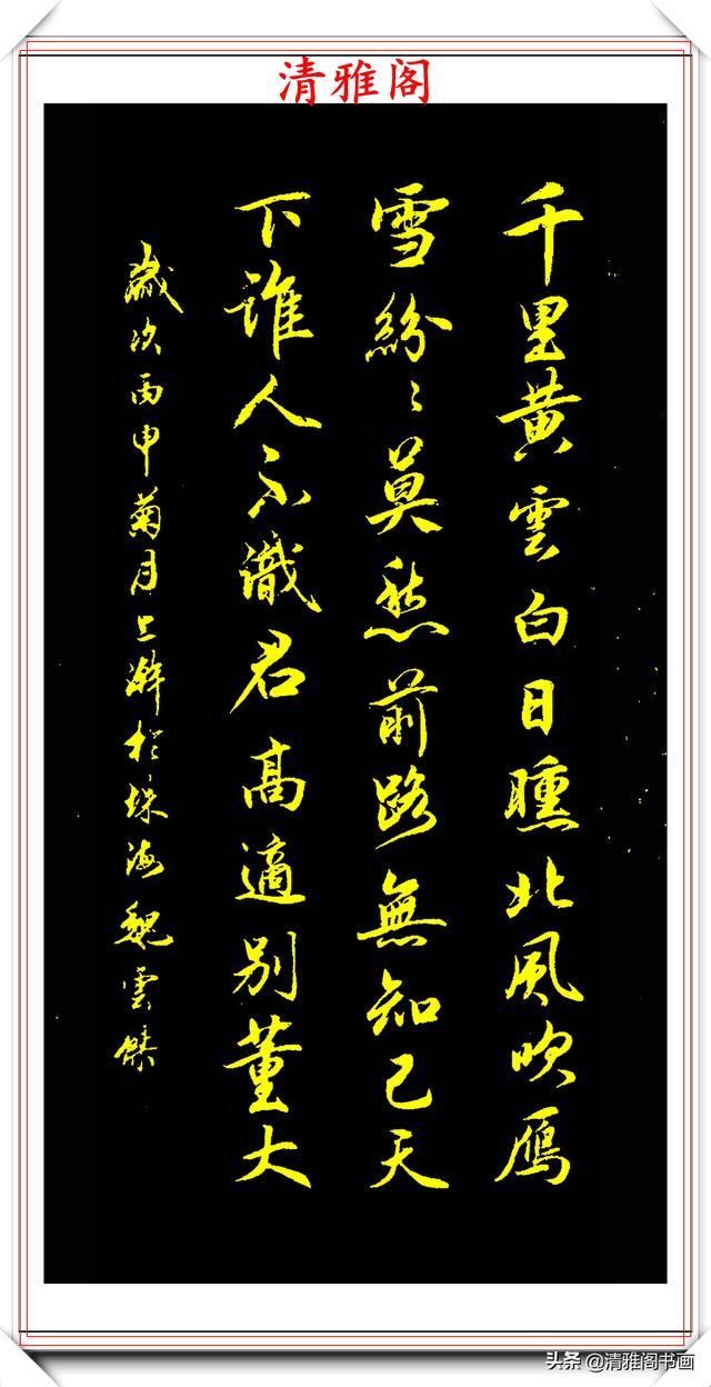书坛著名书法家魏云杰,精选12幅巅峰书作欣赏,