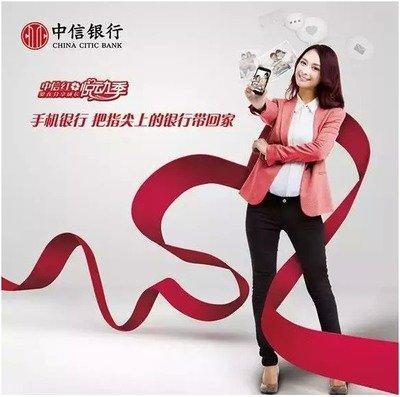 中信手机银行5.0创意来袭!