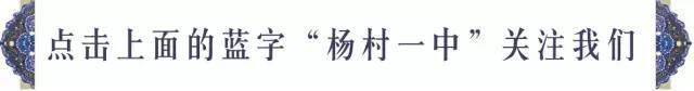 """杨村一中""""片区视导课""""展示:赵学良《孔子之""""仁""""——"""