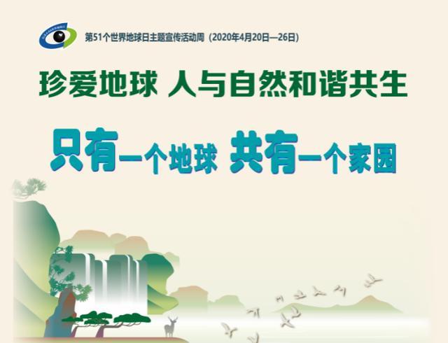 4月22日是什么节日,地球日|爱护环境,保护地球,我们可以做这些……