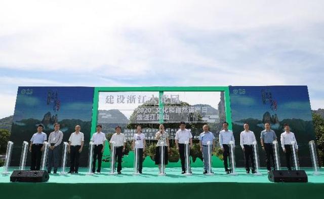 """江郎山风景区,""""建设浙江大花园——2020'文化和自然遗产日'走进江郎山""""活动在江郎山启动"""