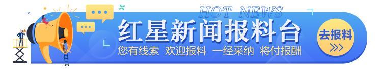 广州警方通报司机冲断小学生队伍过斑马线:行政拘留5日 全球新闻风头榜 第2张