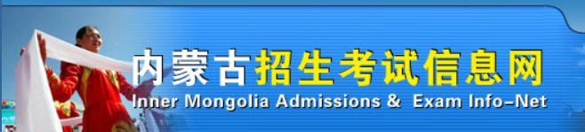 高考成绩查询系统入口,内蒙古考生怎么查成绩 内蒙古招生考试信息网查询高考成绩入口