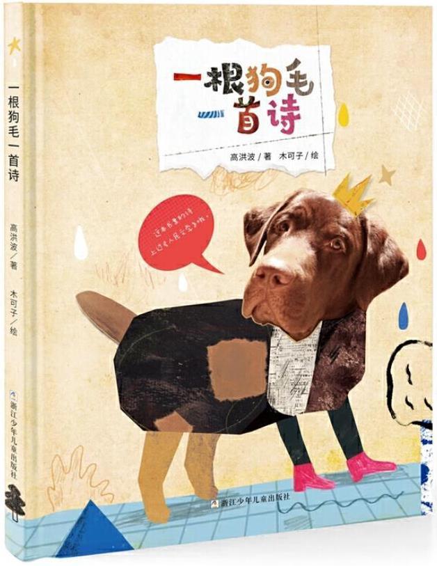 金波的儿童诗,高洪波儿童诗集《一根狗毛一首诗》生命的关怀与精神生活的丰盈