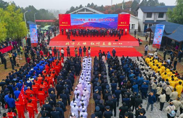 青天河风景区,2020焦作(青天河)红叶节启幕 万亩红叶等你来赏 附十项优惠政策