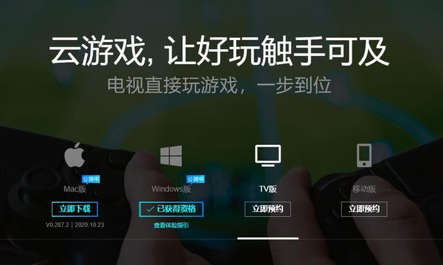 腾讯网页游戏,腾讯START云游戏开启PC版公测 支持堡垒之夜剑灵等