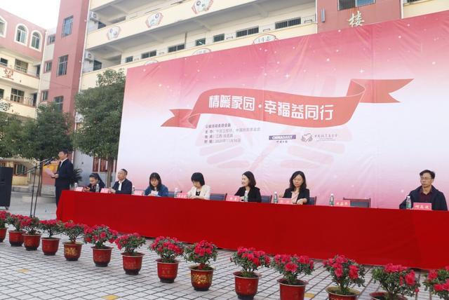 """希望小学,中国日报社""""情暖家园·幸福益同行""""希望小学捐赠仪式在会昌举行"""