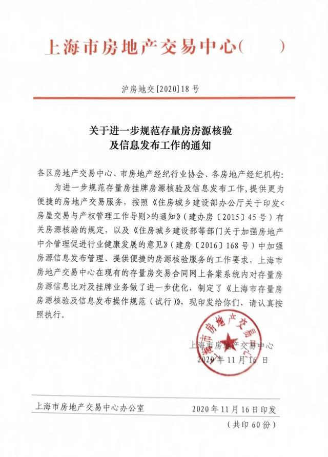 上海严苛标准二手房挂牌上市信息内容