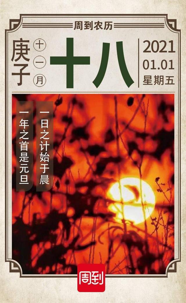 元日是什么节日,农历中国 | 十一月十八 · 元旦