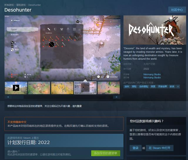 网页动作游戏,动作冒险游戏《帝所猎手》公开首支预告 预计2022年推出