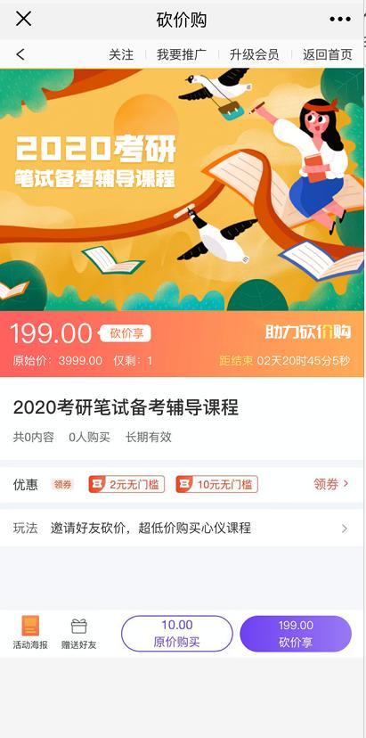 春节不打烊!2021年教培机构春节运营方案来了 新方法 第3张