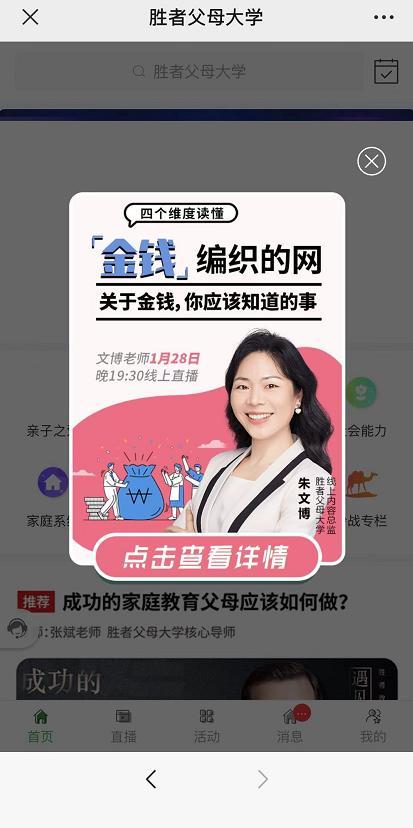 春节不打烊!2021年教培机构春节运营方案来了 新方法 第7张