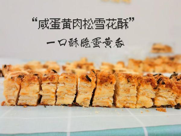 雪花酥的做法,10分钟出锅的超好吃咸蛋黄肉松雪花酥,鲜嫩又爽口